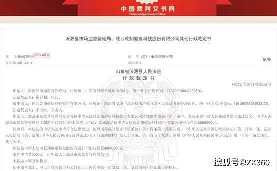 """""""乾翔健康""""运营公司因涉嫌传销被冻结4000万元"""