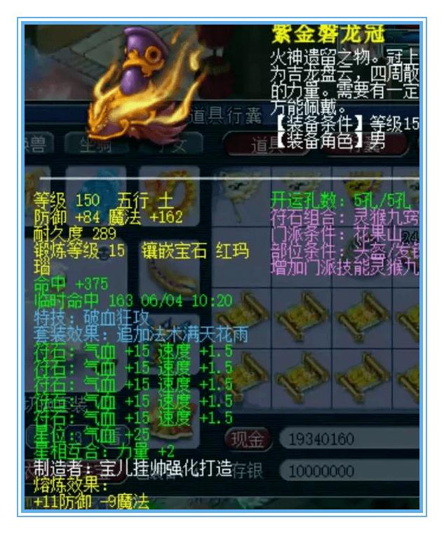 梦幻西游:天启花果山装备展示,这把武器太强了,接近全满!                                   图1
