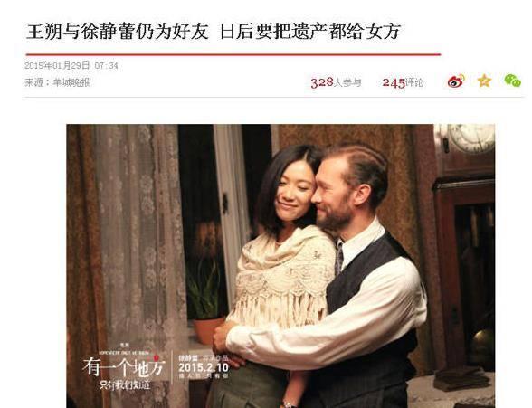 44岁徐静蕾近照曝光:王朔要把遗产都给她与黄立行爱情8年不婚