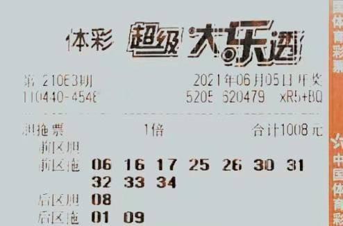 063期大乐透晒票,希望的脚步再次迈出,谁能实现自己的梦想?