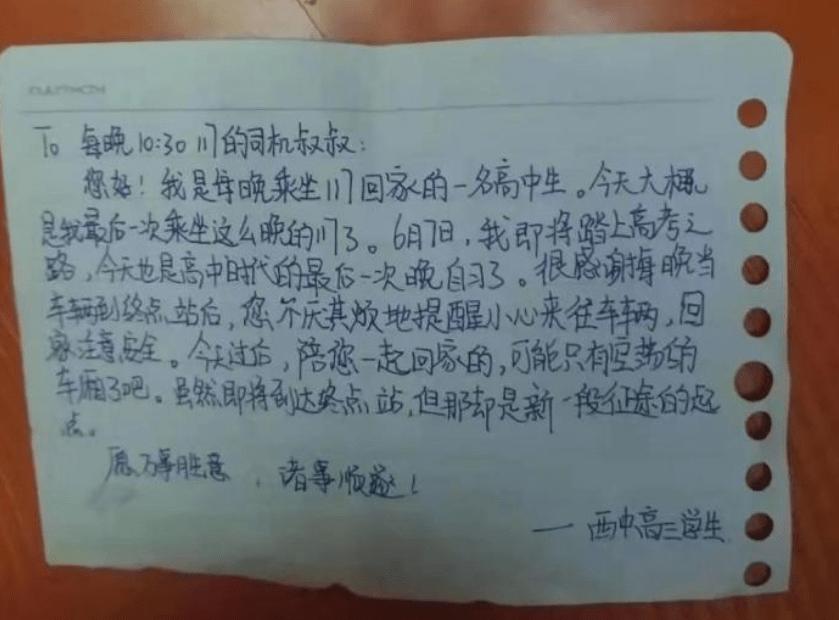 西安一女生高考前,乘末班车给司机留纸条告别,司机:入行32年最大的收获                                   图2