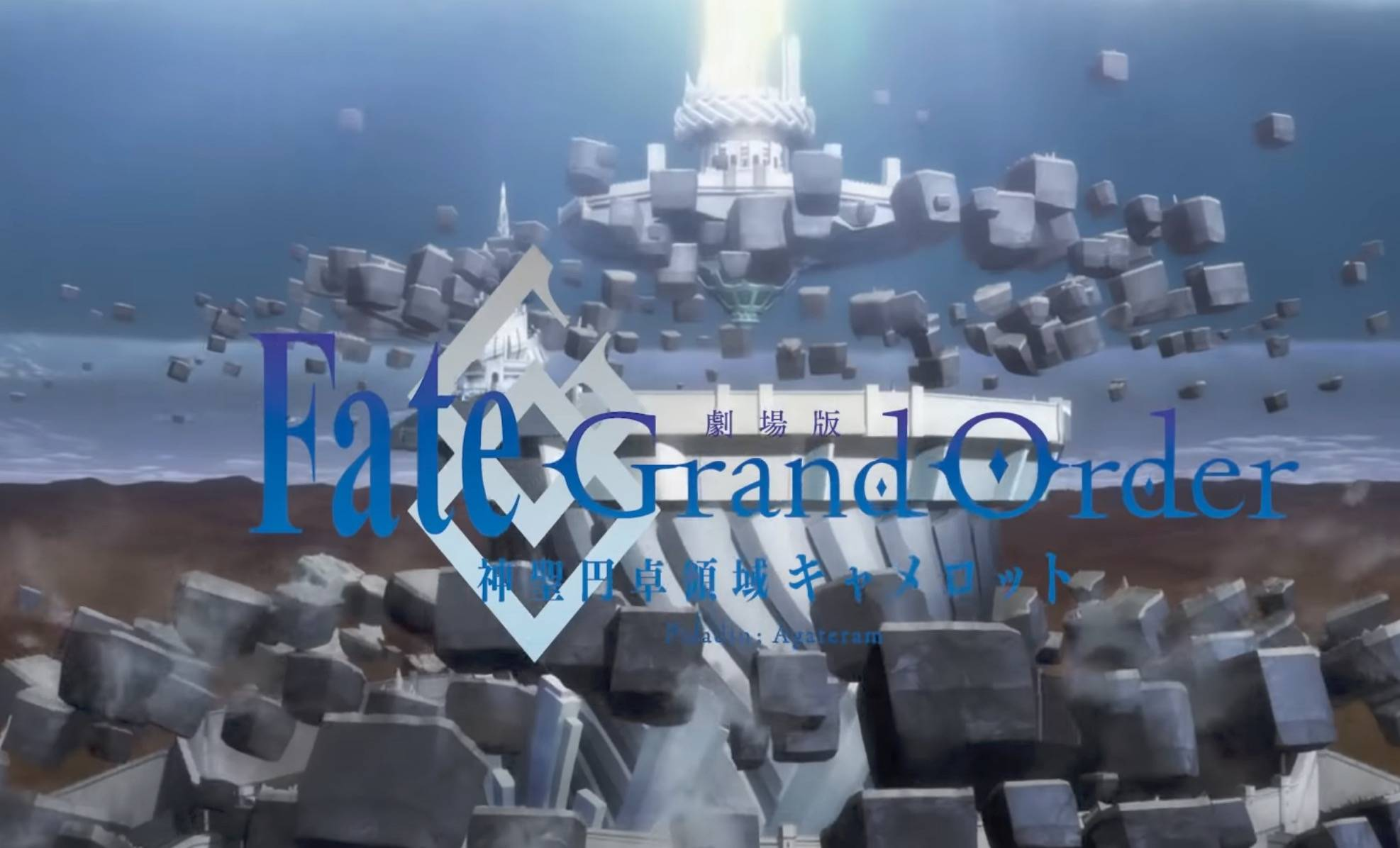 《Fate/Grand Order 神圣圆桌领域 卡美洛》下半段的剧场版火热放映 剧本安排毫无亮点