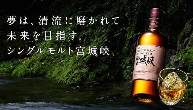 宫城峡,从日本宫城县仙台走向世界的威士忌