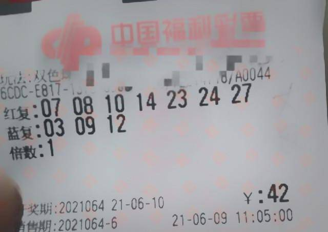 双色球064期晒票,2张6864元复式票,生活依旧要充满希望!