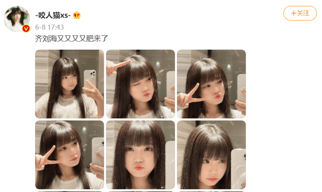 图片[2]-嘟嘴、挤眼、剪齐刘海,如何评价被戏称老阿姨的宅舞女神咬人猫-妖次元