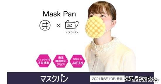 """日本推出""""菠萝包""""口罩 面包部分可食用"""