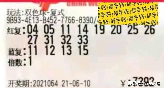 原创             21064期双色球晒票,11张实票纷至沓来,彩民期盼好运到来