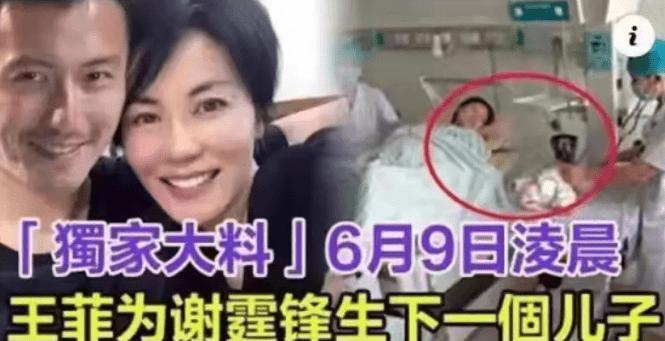 曝51岁王菲冒险产子!