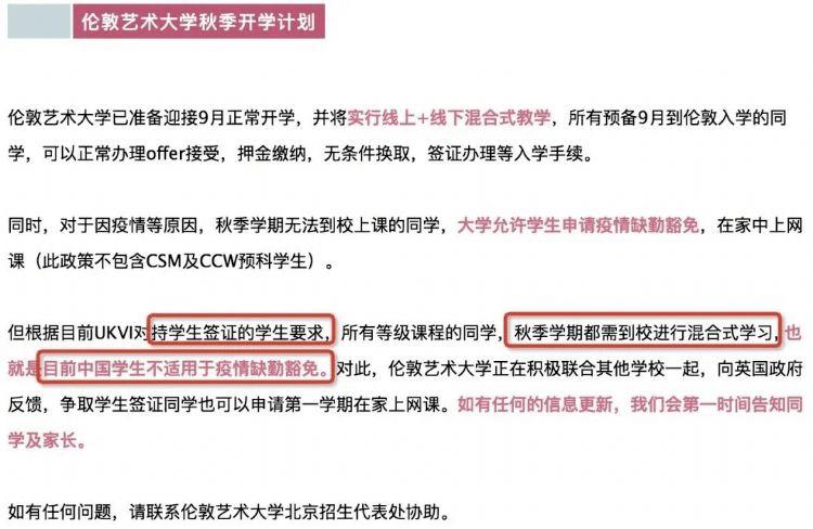 英国留学生注意!部分中国学生9月必须返校