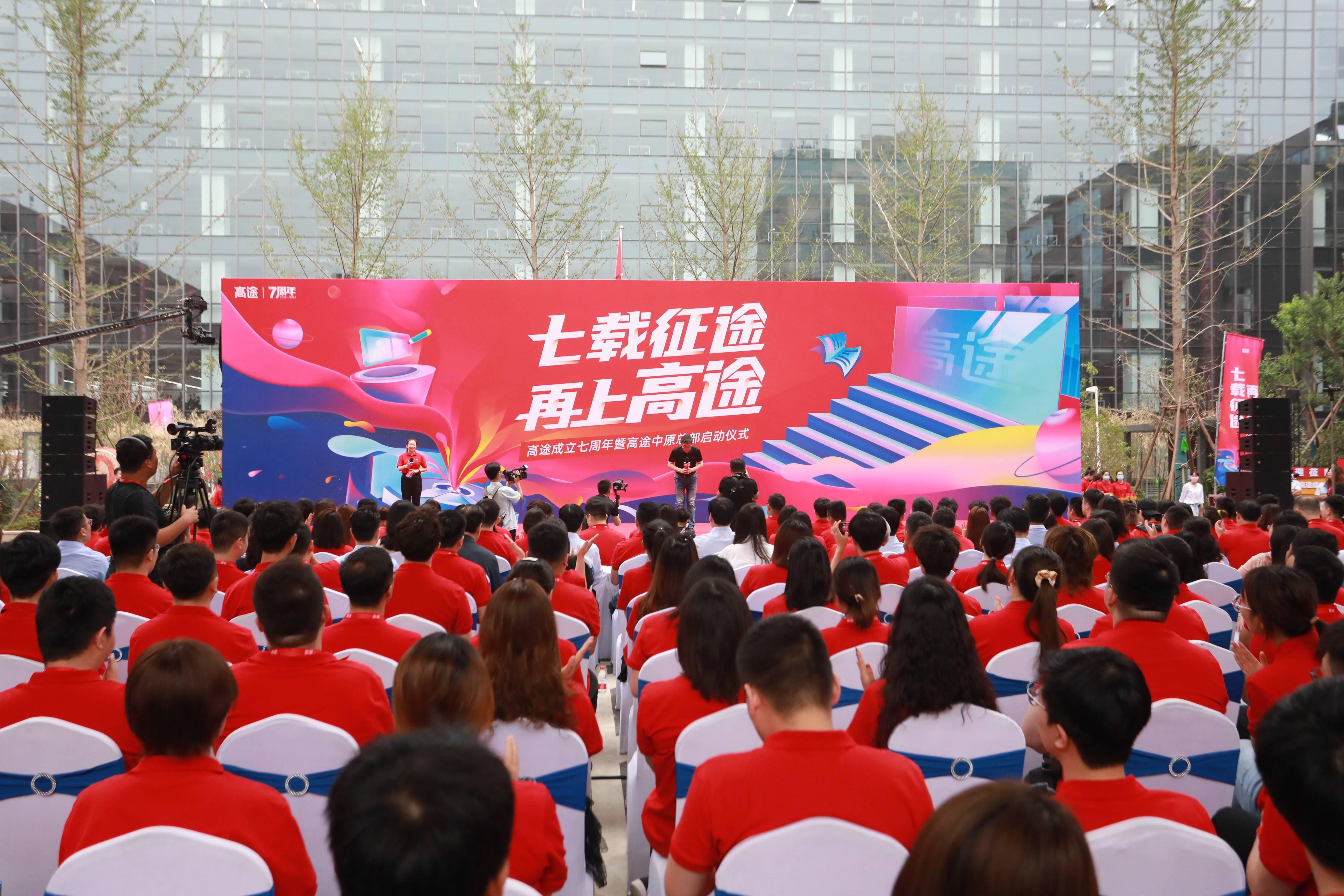 """高途中原总部启动 向河南师范大学捐赠300万元成立""""高途奖学金"""""""