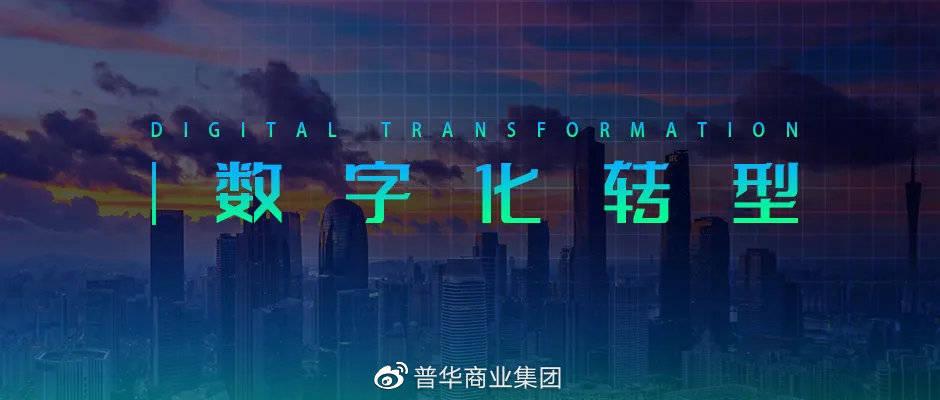 """普華集團數字化轉型如何幫助企業""""破浪出圈""""?"""