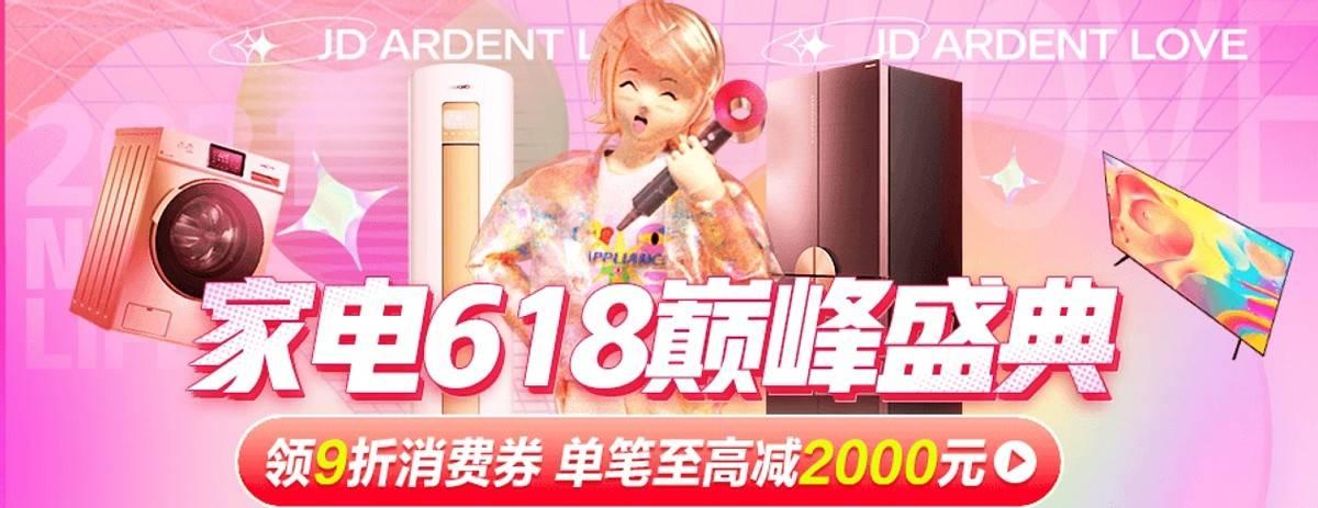 京东618家电全民9折强势来袭,巅峰盛典单笔至高减2000元!