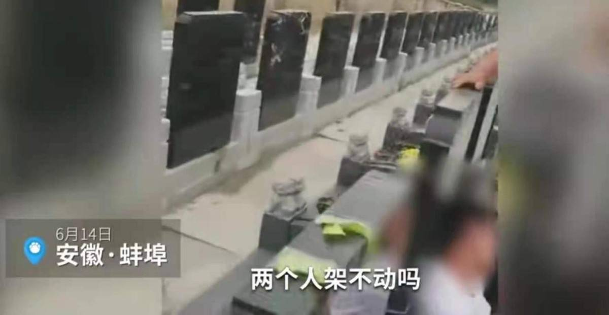 蚌埠一男子在父亲坟头喝白酒吃头孢,随后报警称:我要捐献遗体!