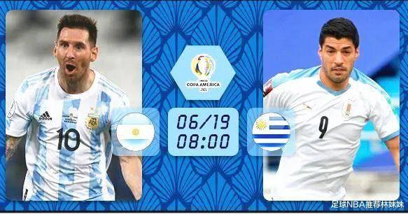 美洲杯:阿根廷vs乌拉圭 梅西vs苏亚雷斯