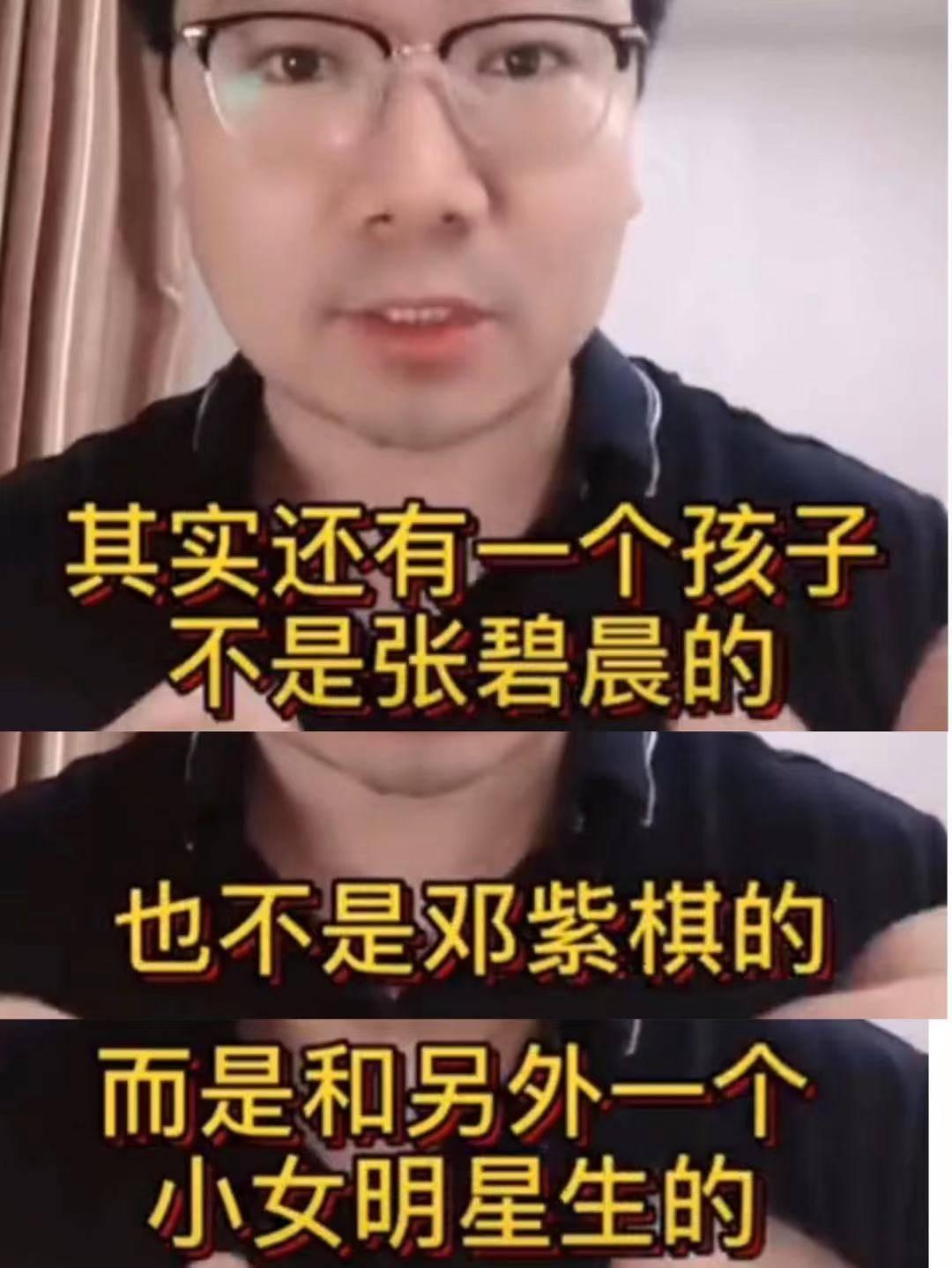华晨宇否认自己有第二个孩子后,张碧晨现身眉头深锁,表情太微妙?