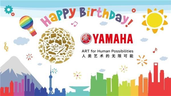 ART for Human Possibilities2021雅马哈品牌日欢迎你
