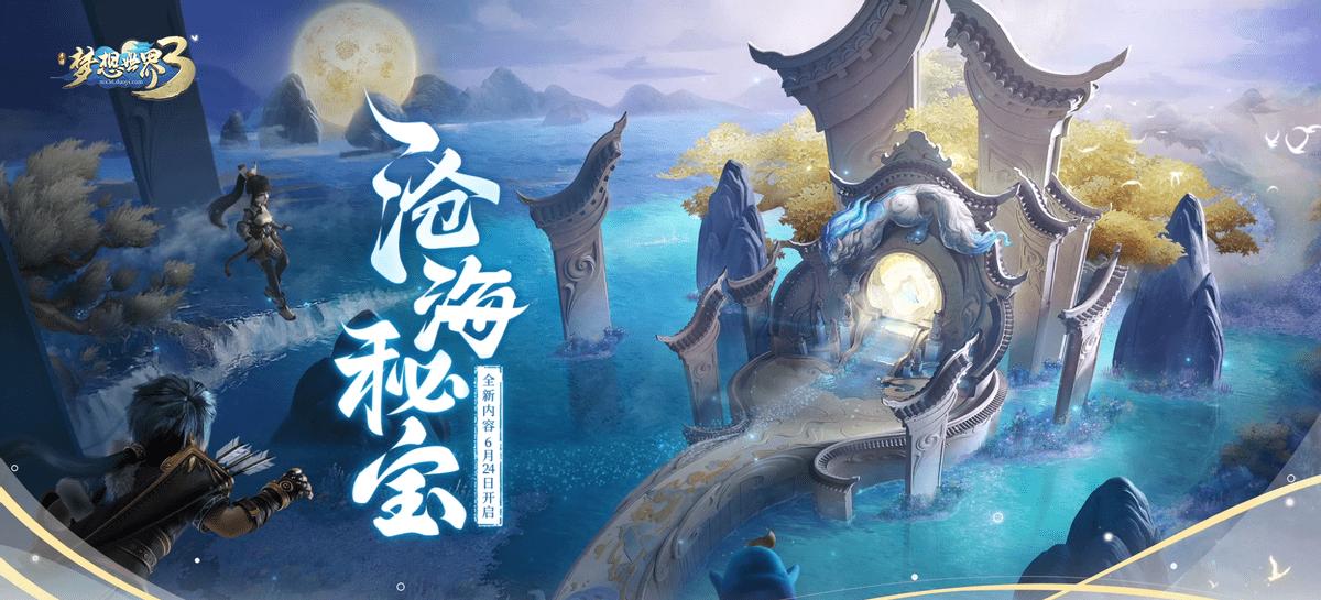 """全新外觀""""滄海之靈""""帶來酷暑清涼,《夢想世界3》手遊夏日更新"""