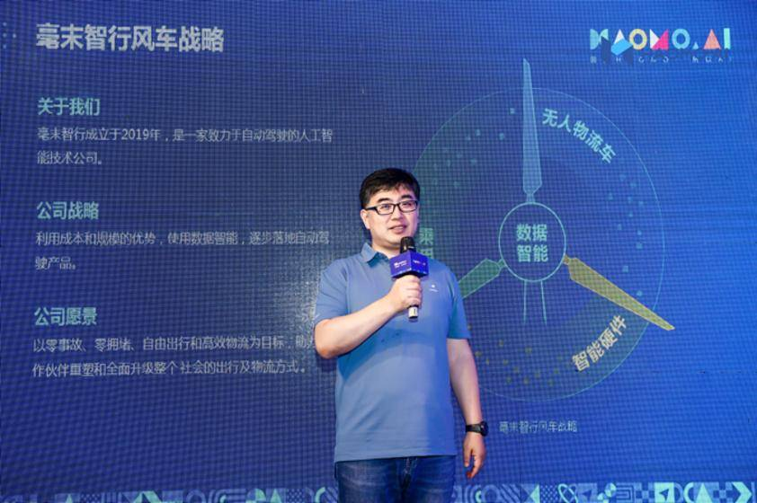 张凯|自动驾驶X蔚蓝海岸,毫末智行品牌日浪漫与科技碰撞