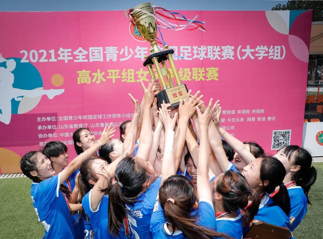 北京中医药大学摘得2021全国校园足球联赛(大学组)高水平组女子甲级联赛桂冠