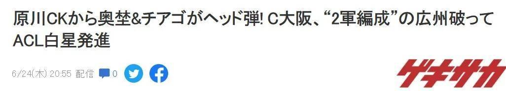 粤媒:广州队赢得日本媒体尊重 小门神征服对手