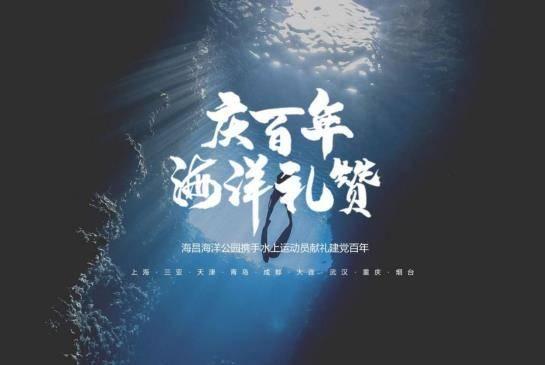 海昌海洋公园:九城十园携手水上运动冠军,献上百年海洋礼赞