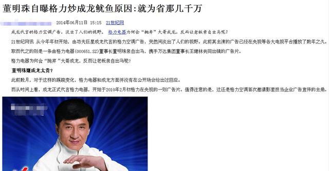 """图片[10]-华人之光成龙的""""财富帝国"""",他值得-妖次元"""