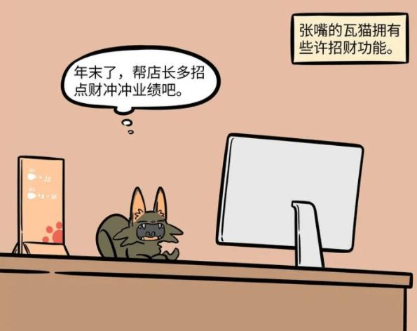 非人哉:瓦猫想帮开毛茸茸咖啡馆的杨戬招点财 结果财神爷直接业绩拉满