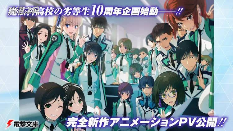主人公们陆续登场 《魔法科高校的劣等生》公开10周年纪念PV