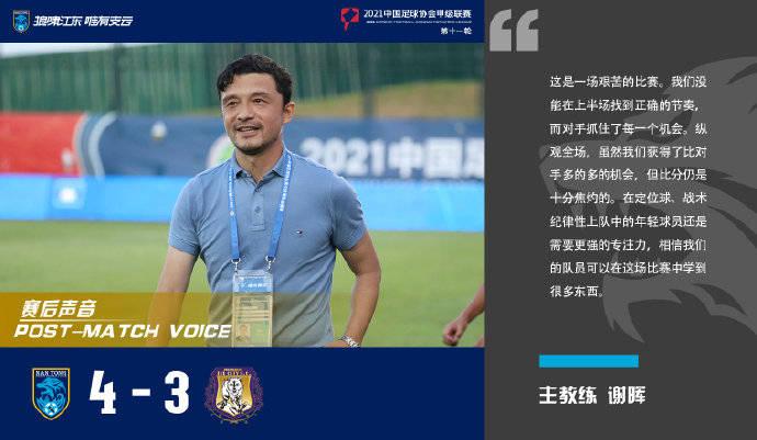谢晖:年轻球员需更强专注力 中场时强调平稳心态