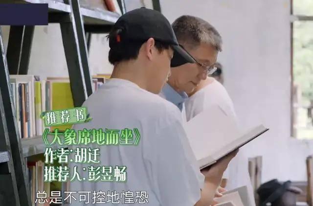 《向往5》最感人一幕,彭昱畅手持《大象席地而坐》,导演已过世