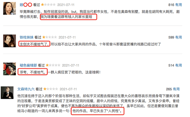 """《北辙南辕》首播引争议,冯小刚的""""网剧处女秀""""还能打响吗?"""