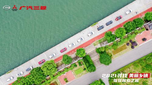 驾驭探索之趣 2021广汽三菱寻找美丽乡镇启动图2