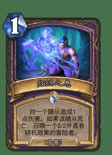 炉石传说极度超模(术士最新卡发布)