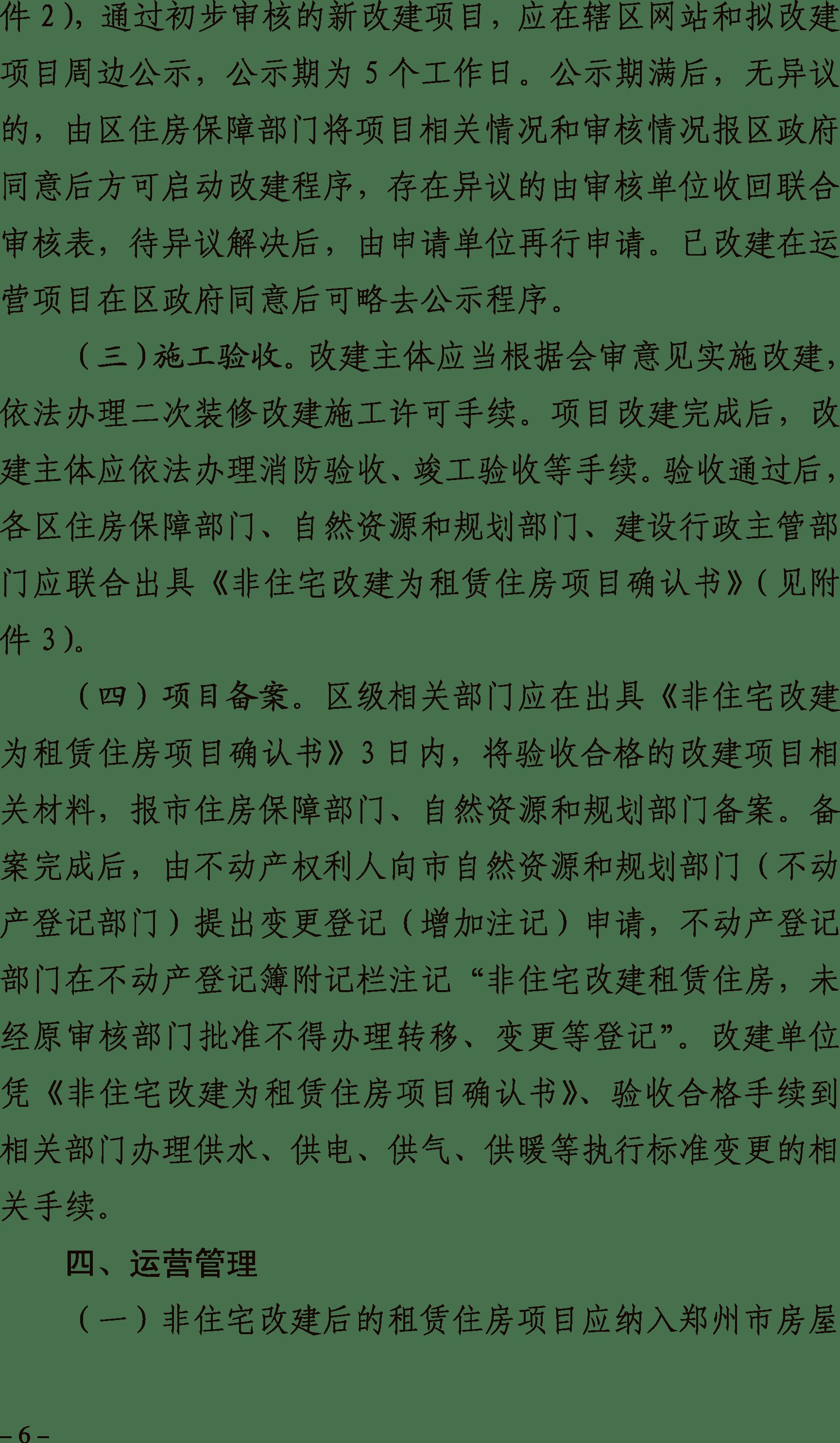 郑州发文:允许闲置商业办公用房、工业厂房等非住宅改建租赁住房