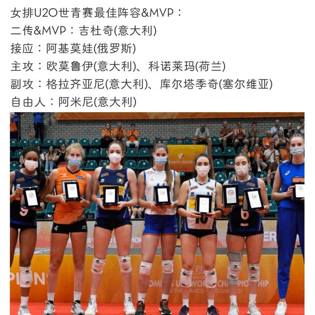 人才井喷!中国女排最强劲敌就是她,世青赛四人拿最佳一人获MVP_唐人娱乐登录