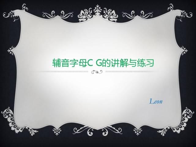 从零开始学英语系列之发音篇(十三完结篇)辅音C与G