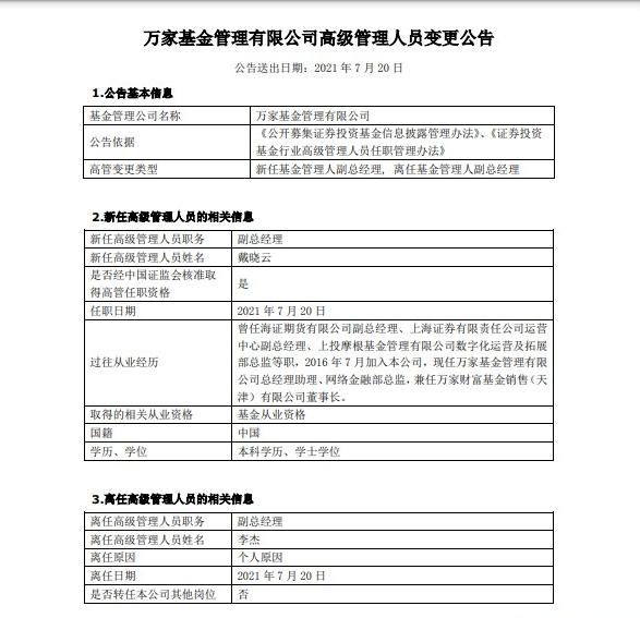 万家基金李杰因个人原因离任 新任戴晓云为副总经理