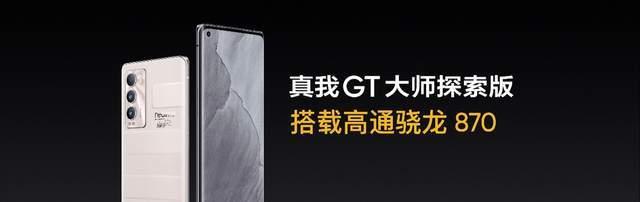 realme真我GT大师探索版将成为3000元的首选?它到底凭啥