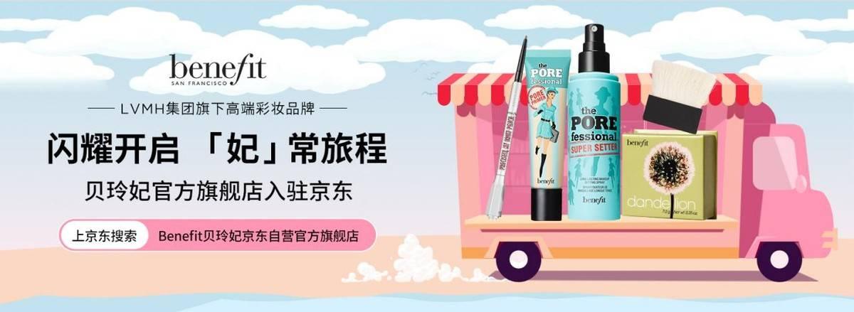 LVMH集团旗下高端彩妆品牌贝玲妃入驻京东 人气爆品打造快乐妆容