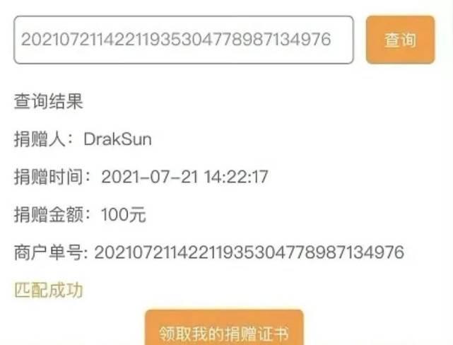 说唱歌手为河南捐100元却p图晒1.8万!捐款造假要负什么法律责任?
