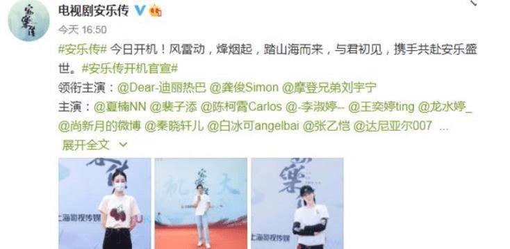 《安乐传》正式开机,热巴龚俊同框超般配,刘宇宁大长腿实力抢镜