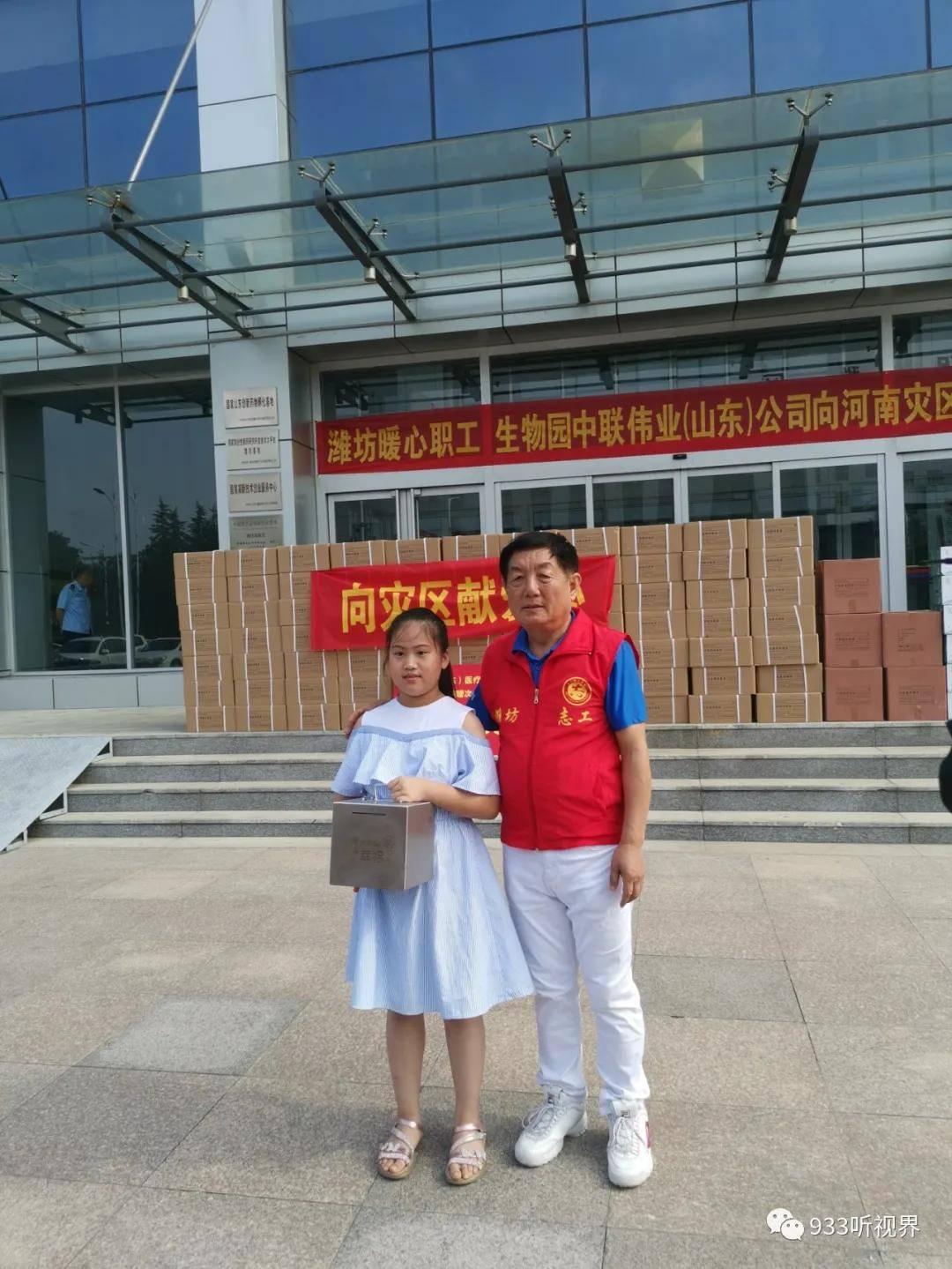 潍坊爱心企业和市民捐款捐物支援河南灾区(图4)
