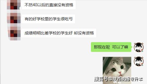外省想在陕西专升本,应该清楚哪些问题?