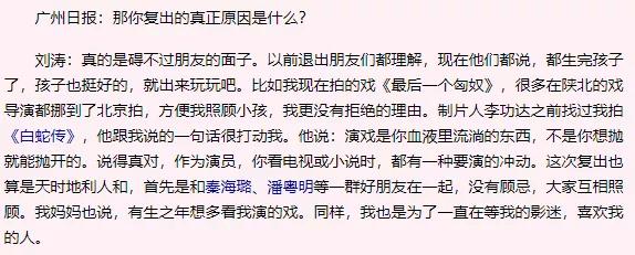 """图片[26]-完美刘涛,求你""""真实""""一点-妖次元"""