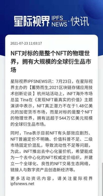 iNFT现身2021区块链存储应用技术创新论谈-发现NFT最真实的价值