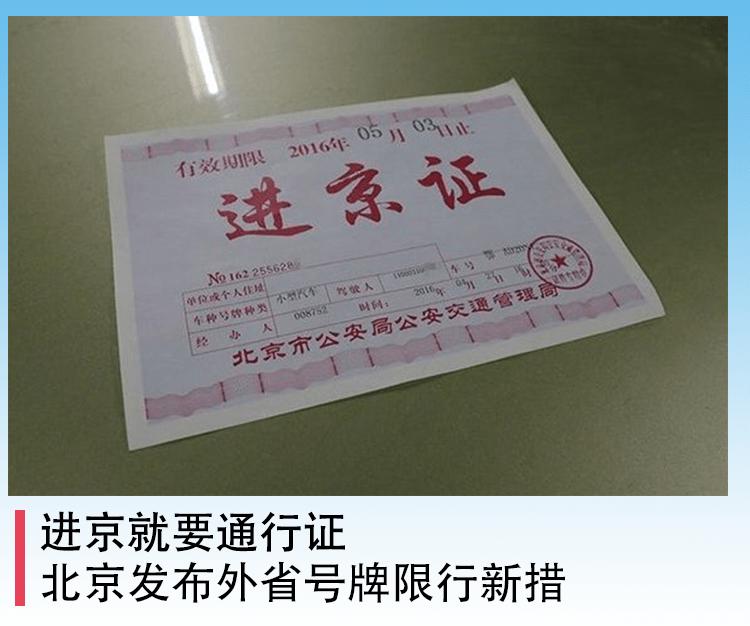 进京就要通行证,北京发布外省号牌限行新措m74