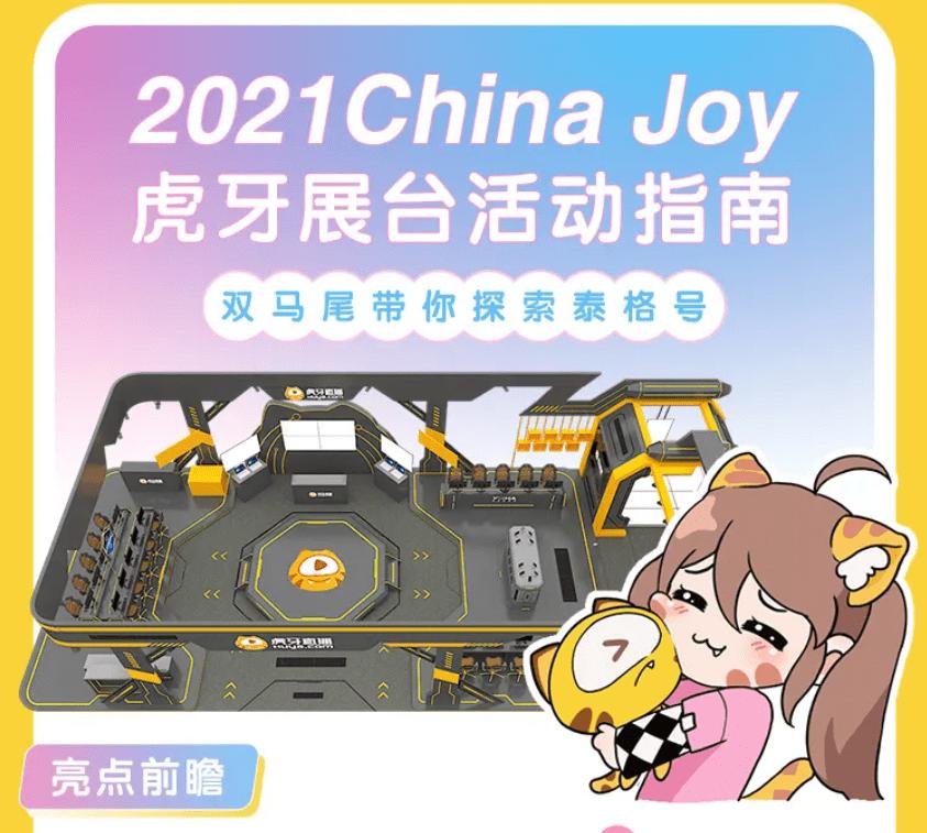 虎牙泰格号Chinajoy2021正式启航(现场福利等你来)