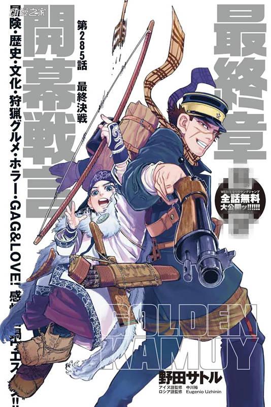 野田悟创作的漫画《黄金神威》宣布突入最终章 TV动画第三季制作中