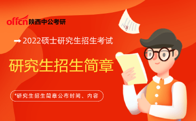 陕西2022研究生招生简章公布了吗?