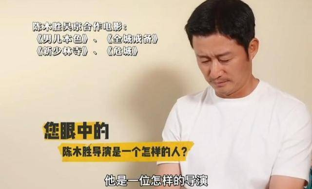 吴京聊到陈木胜导演时,泪湿眼眶说话哽咽,成龙大哥起身谢观众!